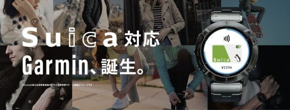 JR東日本、GarminのウェアラブルデバイスでSuicaの利用を開始