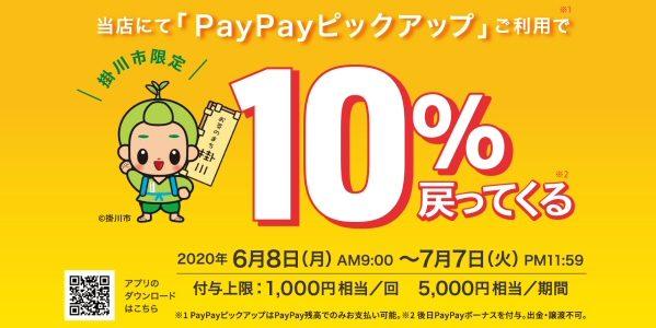 静岡県掛川市で「PayPayピックアップ」を使ったキャンペーンを実施