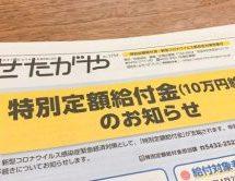 特別定額給付金(10万円)の受け取りでもポイントを獲得できる! 受け取りキャンペーンも