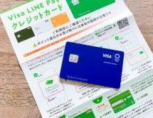Visa LINE PayクレジットカードとLINE Payコード払い&請求書払いの使い分け