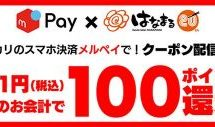はなまるうどん、メルペイのコード決済サービスを導入 100円相当のポイントを獲得できるクーポンも提供