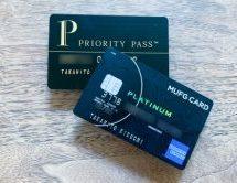 MUFGカード・プラチナ・アメリカン・エキスプレス・カードのプライオリティ・パス同伴者料金が値上げ
