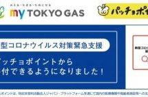 東京ガス、パッチョポイントによる「新型コロナウイルス対策緊急支援」募金を開始