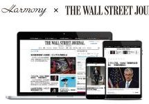 One Harmony、The Wall Street Journal定期購読クーポンへのポイント交換サービスを開始