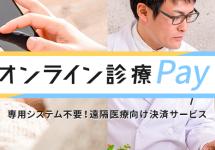 オンライン診療向け決済システム「オンライン診療Pay」の提供開始
