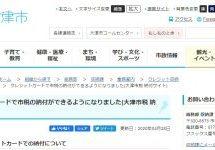 滋賀県大津市、市税のクレジットカード納付サービスを開始