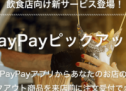 PayPay、アプリで注文・待たずに店頭で受け取ることができる「PayPayピックアップ」を開始