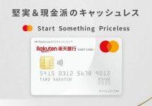 楽天銀行、デビットカードにMastercardブランドを追加 Mastercardコンタクトレスにも対応