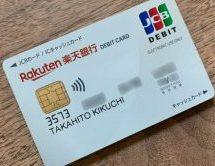 楽天銀行のデビットカードは全てコンタクトレス決済(タッチ決済)搭載! JCBコンタクトレス搭載の楽天銀行デビットカードが到着!