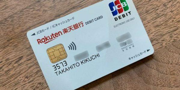 楽天 カード タッチ 決済