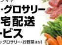 新宿高島屋、生鮮食品などの自宅配送サービスを開始