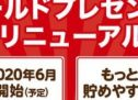 三井住友カード、ポイントプログラムリニューアルに伴いポイント交換を停止