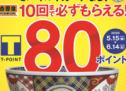 吉野家、モバイルTカード提示で80 Tポイントを獲得できるキャンペーンを実施