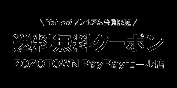 ZOZOTOWN PayPayモール店で利用できる送料無料クーポンをYahoo!プレミアム会員限定で配布