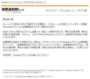 Amazonのメッセージセンターは全てのメッセージを確認できる