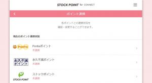 StockPoint for CONNECTのポイント連携画面