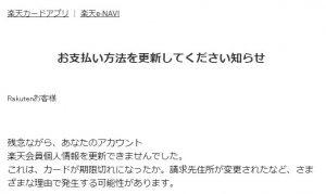 日本語がおかしなフィッシングメール