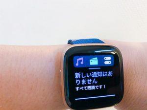 Fitbitで上からスワイプするとウォレットアイコンが表示される