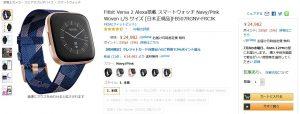 Fitbit Versa 2の価格をAmazon.co.jpで確認
