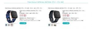 Fitbit Versa 2がクーポン入力で特別価格に