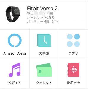 Fitbitのアプリでウォレットの設定を行う