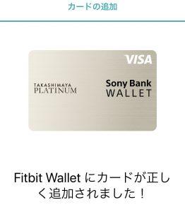 Fitbit Walletにタカシマヤプラチナデビットカード(Sony Bank WALLET)を登録