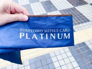CARRY saKASA シティモデルの「SUMITOMO MITSUI CARD PLATINUM」ロゴがついたかさカバー