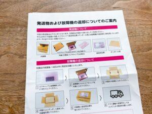 Rakuten Miniを梱包して返送