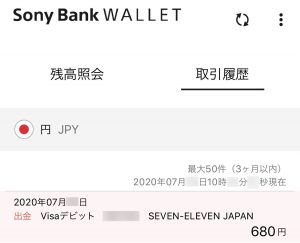 Sony Bank WALLETの取引履歴