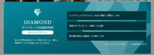 あたみ石亭での一休.comダイヤモンド会員限定特典