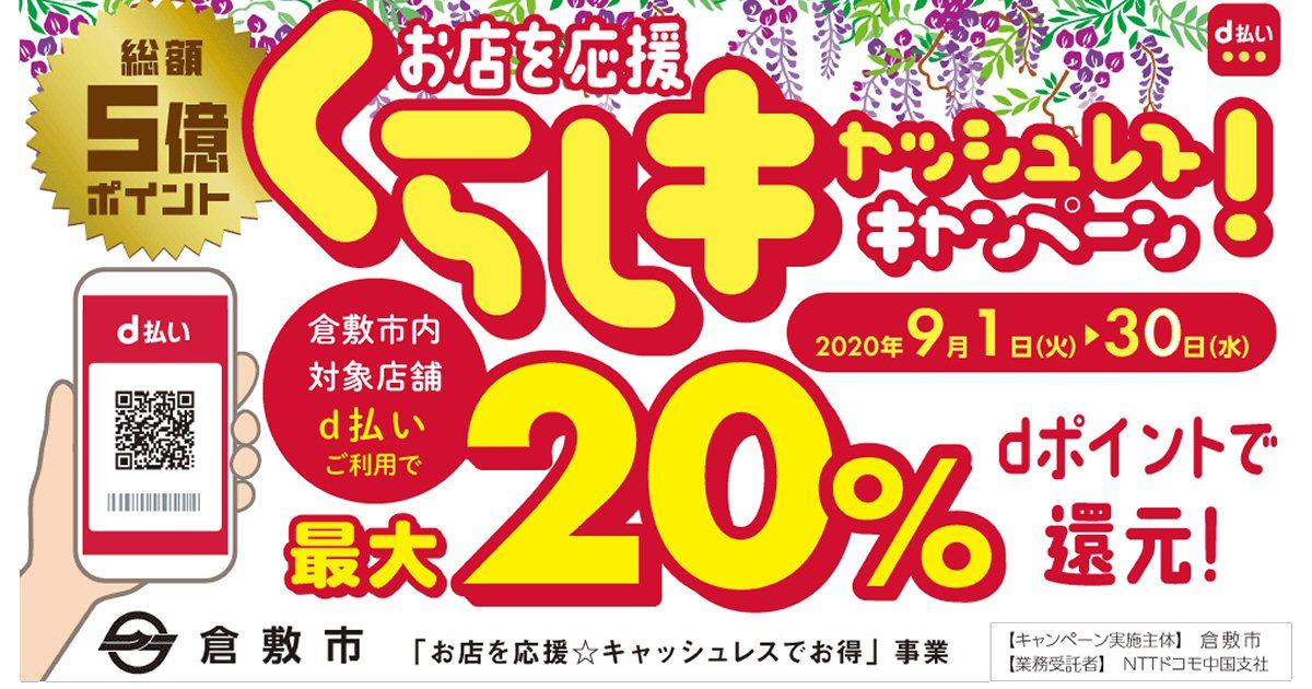 倉敷 d 払い D払い、岡山県倉敷市で最大20%還元。総額5億円