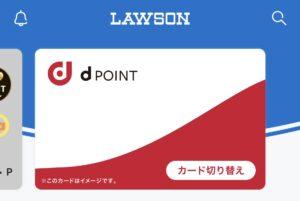 「ローソンアプリ」ポイントカードの切り替え方法
