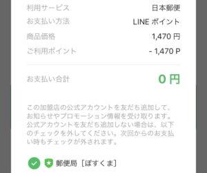 「日本郵便」でLINE Payを利用