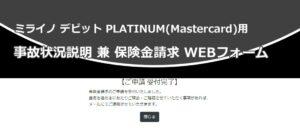 ミライノ デビット PLATINUM(Mastercard)での保険金請求受付完了画面