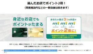 三井住友カード プラチナプリファードは対象外と明記