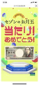 セゾンのお月玉で1万円が当選
