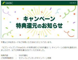 三井住友カードのキャンペーン適用メール