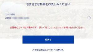 三井住友カード プラチナはVPCCを利用できない
