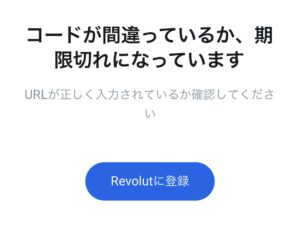 Revolutでの受け取り失敗