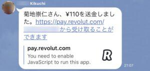 Revolutの送金をLINEで行うと日本語でエラーとなる