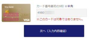 Visaゴールドカードの認証エラー
