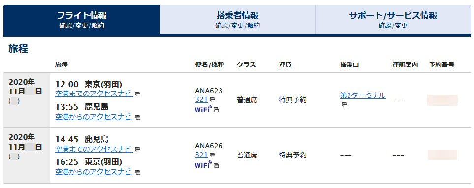 特典航空券でANAの飛行機を予約