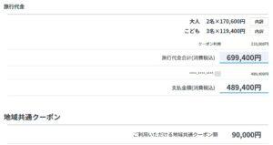 JTBのサイトではGo Toトラベルキャンペーンは従来通り