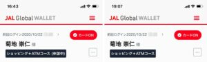 JAL Global WALLETのコース変更