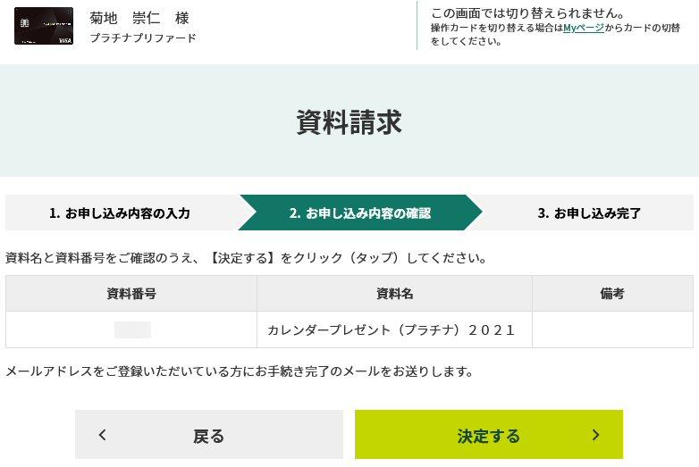 三井住友カード プラチナプリファードでオリジナルカレンダーの資料請求をすると申し込みできる