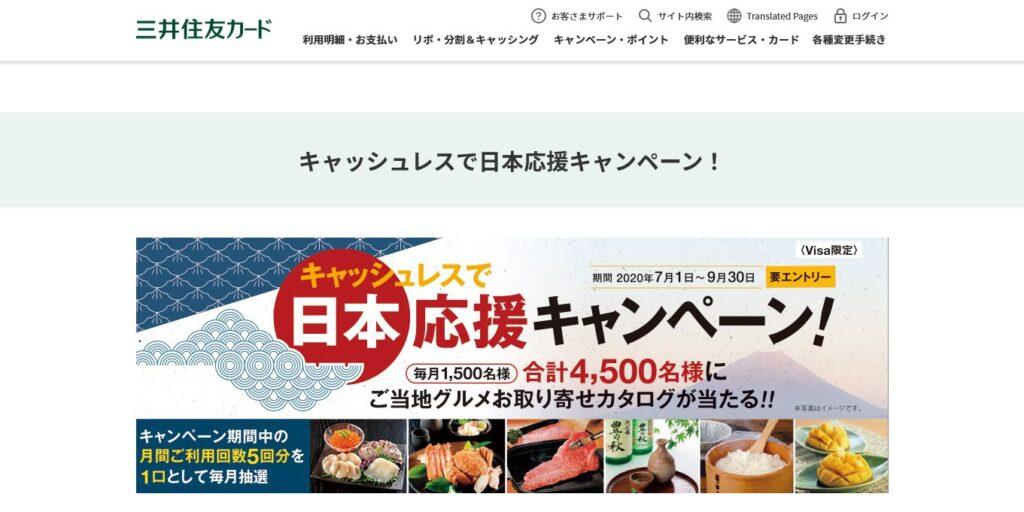 キャッシュレスで日本応援キャンペーン!