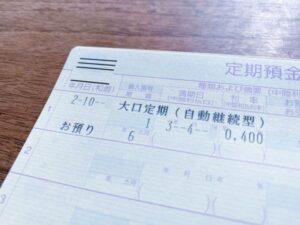 三井住友カード プラチナの円定期預金特別金利クーポンを使った