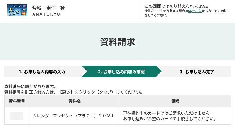 TOKYU×ANAでオリジナルカレンダーの資料請求をするとエラーになる