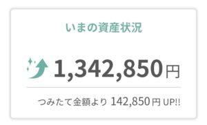 tsumiki証券2年間での運用実績