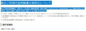 三井住友カードの紙の明細は有料化